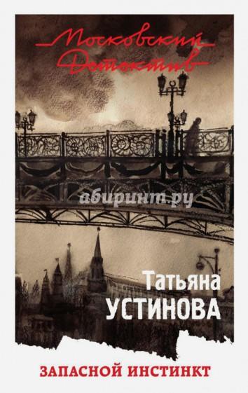 Запасной инстинкт, Устинова Татьяна Витальевна