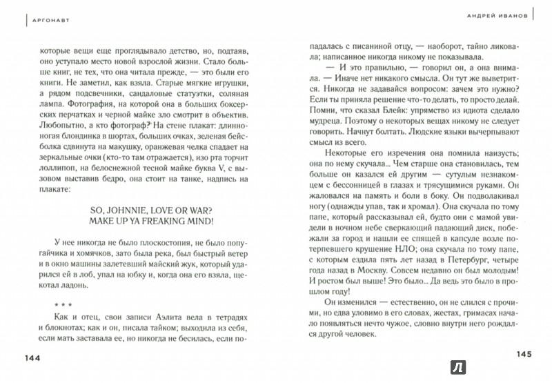 Иллюстрация 1 из 7 для Аргонавт - Андрей Иванов   Лабиринт - книги. Источник: Лабиринт