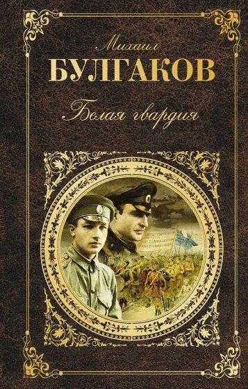Белая гвардия /РК, Булгаков Михаил Афанасьевич