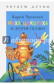 Купить Муха-Цокотуха и другие сказки, Стрекоза, Сказки и истории для малышей