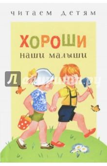 Купить Хороши наши малыши, Стрекоза, Отечественная поэзия для детей