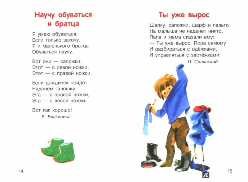 Иллюстрация 1 из 27 для Хороши наши малыши - Благинина, Синявский, Коваль   Лабиринт - книги. Источник: Лабиринт