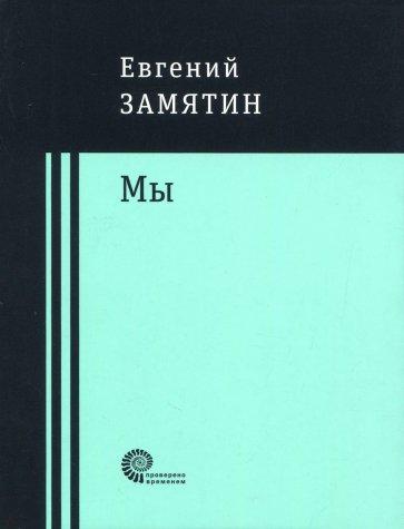 Мы, Замятин Евгений Иванович