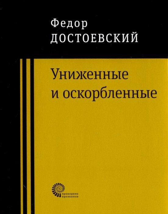 Иллюстрация 1 из 4 для Униженные и оскорбленные - Федор Достоевский   Лабиринт - книги. Источник: Лабиринт