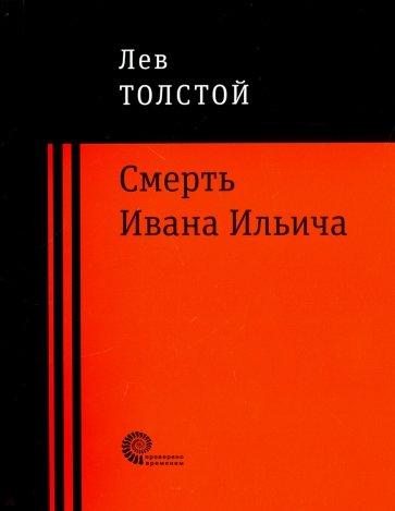 Смерть Ивана Ильича, Толстой Лев Николаевич