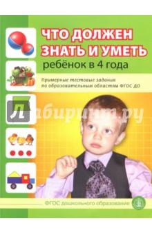 Что должен знать и уметь ребенок в 4 лет. Примерные тестовые задания по областям ФГОС ДО фото