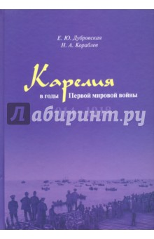Карелия в годы Первой мировой войны: 1914–1918