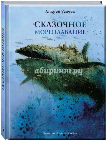 Сказочное мореплавание, Усачев Андрей Алексеевич