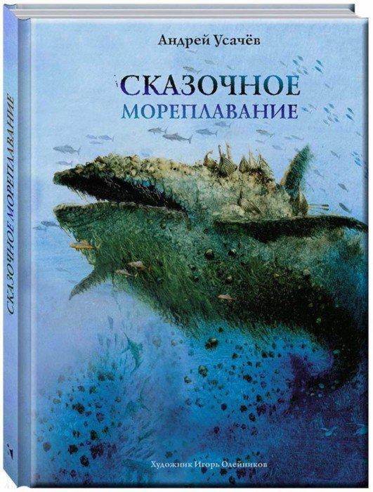 Иллюстрация 1 из 72 для Сказочное мореплавание - Андрей Усачев | Лабиринт - книги. Источник: Лабиринт