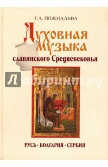 Духовная музыка славянского Средневековья: IX–XVII века духовная лира сербские духовные песнопения cd