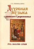 Духовная музыка славянского Средневековья: IX–XVII века