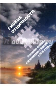 Гибкие этничности: Этнические процессы в Петрозаводске и Карелии в 2010-е годы купить авто конфискат в петрозаводске