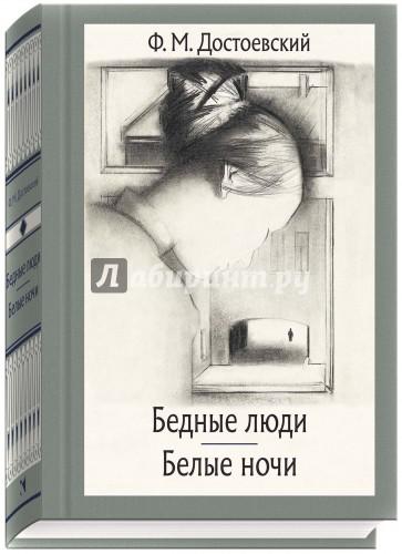Бедные люди. Белые ночи, Достоевский Федор Михайлович