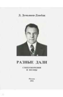 Демьянов-Дзюбак Демьян » Разные дали. Стихотворения и поэмы
