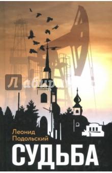 Судьба первов м рассказы о русских ракетах книга 2