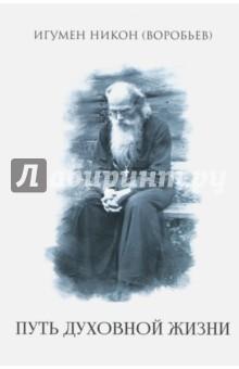 Путь духовной жизни