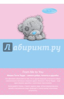 Блокнот Me to you. Мишка выглядывает (А5, линейка, 96 листов) me to you мой любимый татти тедди
