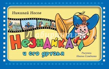 Незнайка и его друзья, Носов Николай Николаевич