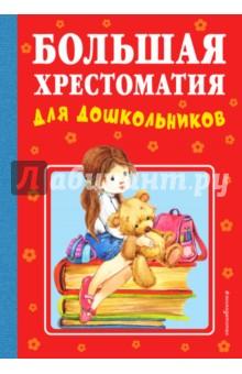 Купить Большая хрестоматия для дошкольников, Эксмо, Сборники произведений и хрестоматии для детей