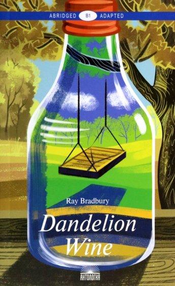 Вино из одуванчиков = Dandelion Wine, Брэдбери Рэй