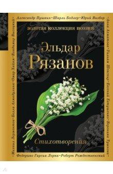 Стихотворения фильмы эльдара рязанова том2 5