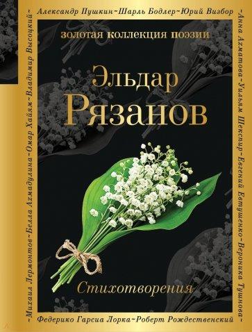 Стихотворения /ЗКП, Рязанов Эльдар Александрович