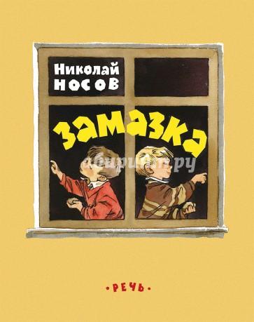 Замазка, Носов Николай Николаевич