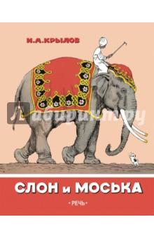 Слон и Моська комлев и ковыль