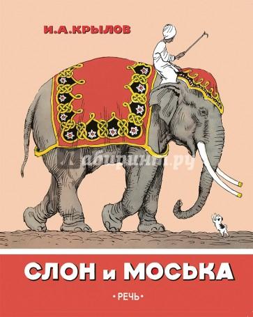 Слон и Моська, Крылов Иван Андреевич