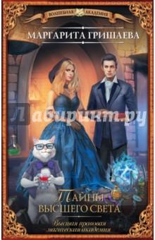 Высшая правовая магическая академия. Тайны высшего света