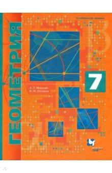 Геометрия. 7 класс. Учебное пособие. Углубленное изучение габриэлян остроумов химия вводный курс 7 класс дрофа в москве