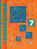 Геометрия. 7 класс. Углубленное изучение. Учебник. ФГОС