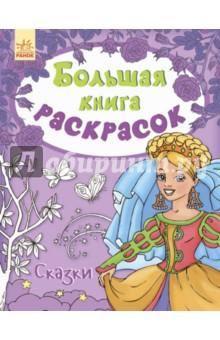 Сказки ранок книга сказки дочке и сыночку добрые сказки ранок
