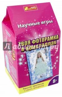 Твоя фоторамка в кристаллах (12123011Р) ламинатор холодный в украине