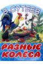 Разные колеса, Сутеев Владимир Григорьевич