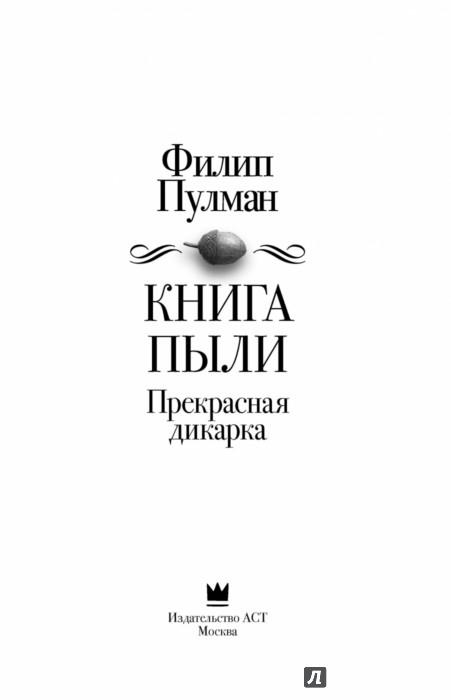 Иллюстрация 1 из 56 для Книга Пыли. Прекрасная дикарка - Филип Пулман | Лабиринт - книги. Источник: Лабиринт