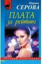 Плата за рейтинг, Серова Марина Сергеевна