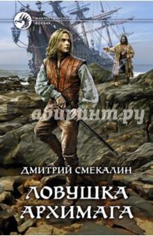 Ловушка архимага обучающая книга азбукварик я прекрасная принцесса 9785490001553