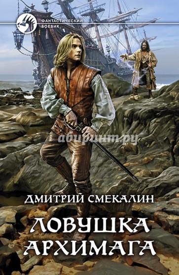 Ловушка архимага, Смекалин Дмитрий Олегович