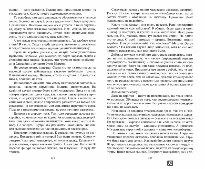 Иллюстрация 1 из 7 для Ловушка архимага - Дмитрий Смекалин | Лабиринт - книги. Источник: Лабиринт