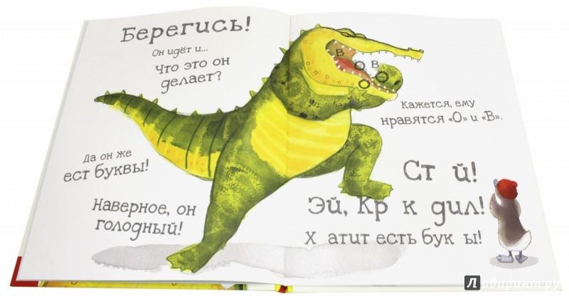 Иллюстрация 1 из 23 для Осторожно! Эта книга кусается! - Ник Бромли | Лабиринт - книги. Источник: Лабиринт