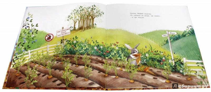 Иллюстрация 1 из 26 для Слишком много моркови - Кэти Хадсон | Лабиринт - книги. Источник: Лабиринт