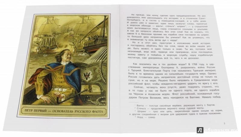 Иллюстрация 1 из 26 для Страницы истории. Чесма - Леонид Асанов | Лабиринт - книги. Источник: Лабиринт