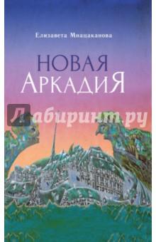 Мнацаканова Елизавета Аркадьевна » Новая Аркадия