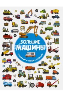 Большие машины издательство аст большие книги для умных малышей