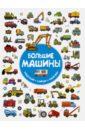 Глотова Мария Дмитриевна Большие машины