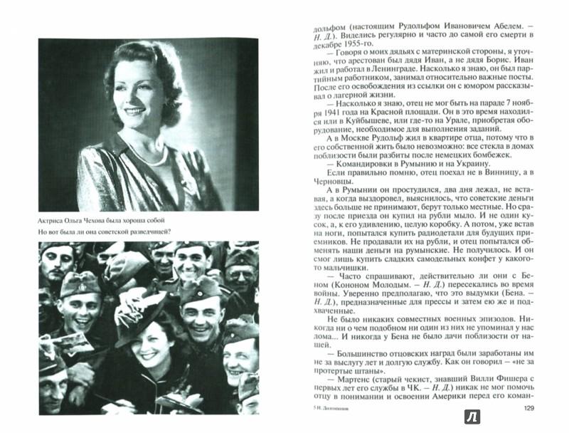 Иллюстрация 1 из 16 для Легендарные разведчики-2 - Николай Долгополов | Лабиринт - книги. Источник: Лабиринт