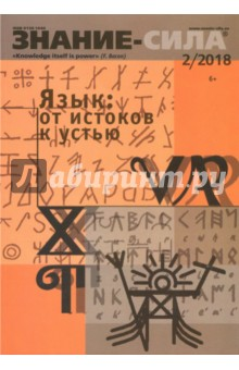 Журнал Знание-сила № 2. 2018