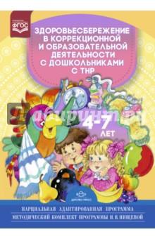 Здоровьесбережение в коррекционной и образовательной деятельности с дошкольниками с ТНР 4-7 лет