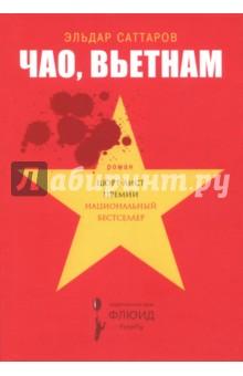 Чао, Вьетнам роман зуев квартира и ипотека 50 хитростей покупки